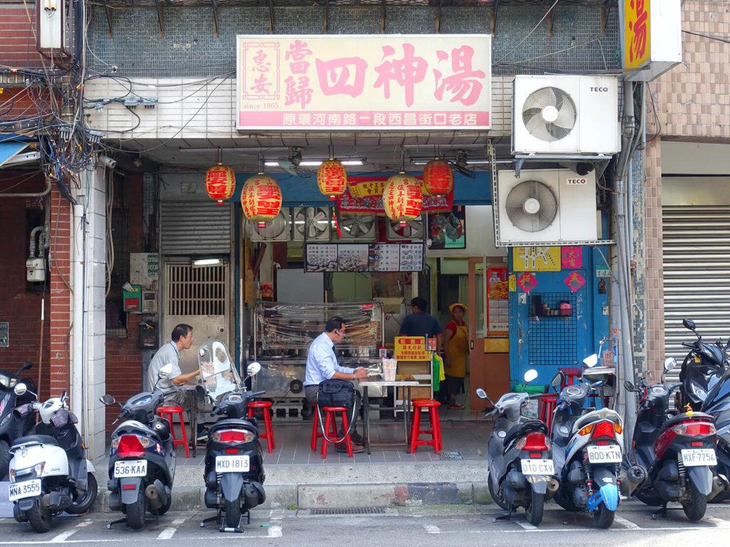 台北・西門町での朝ごはんにおすすめのグルメ店「惠安四神湯」の外観