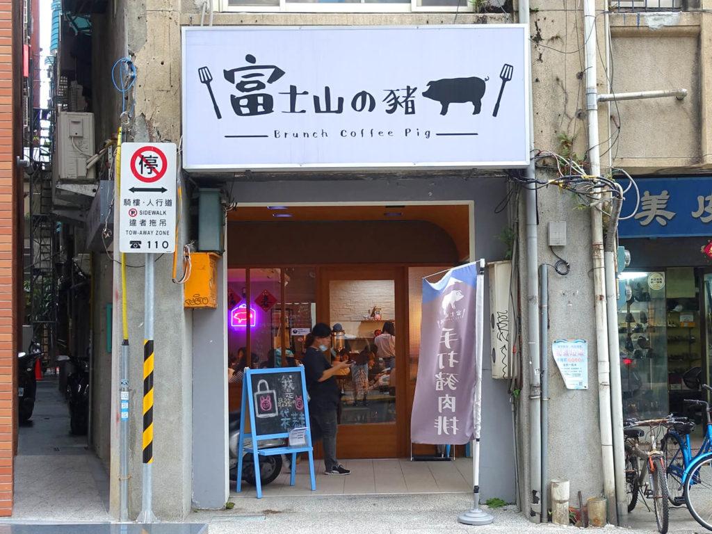 台北・西門町での朝ごはんにおすすめのグルメ店「富士山の豬」の外観