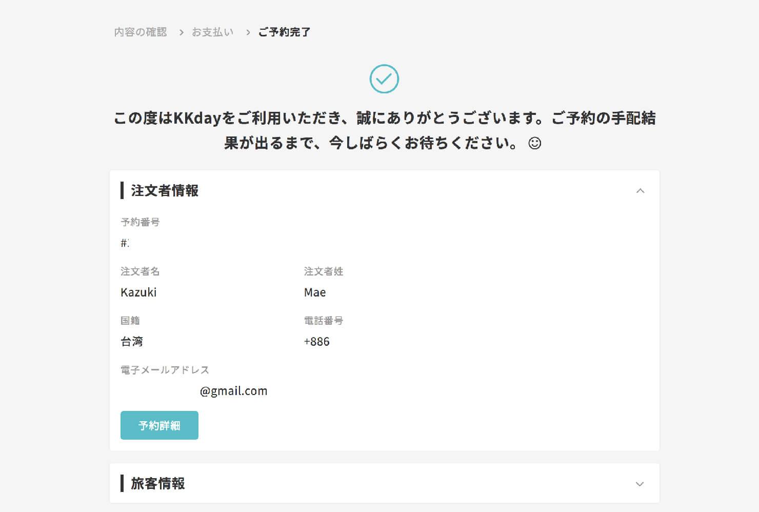 台北に誕生した都市型水族館「Xpark」チケットのKKdayからの予約方法 _5