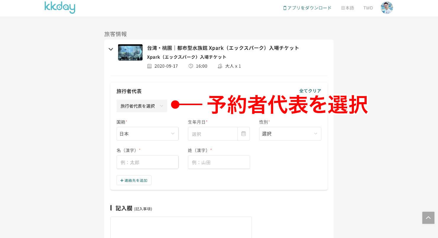 台北に誕生した都市型水族館「Xpark」チケットのKKdayからの予約方法 _6