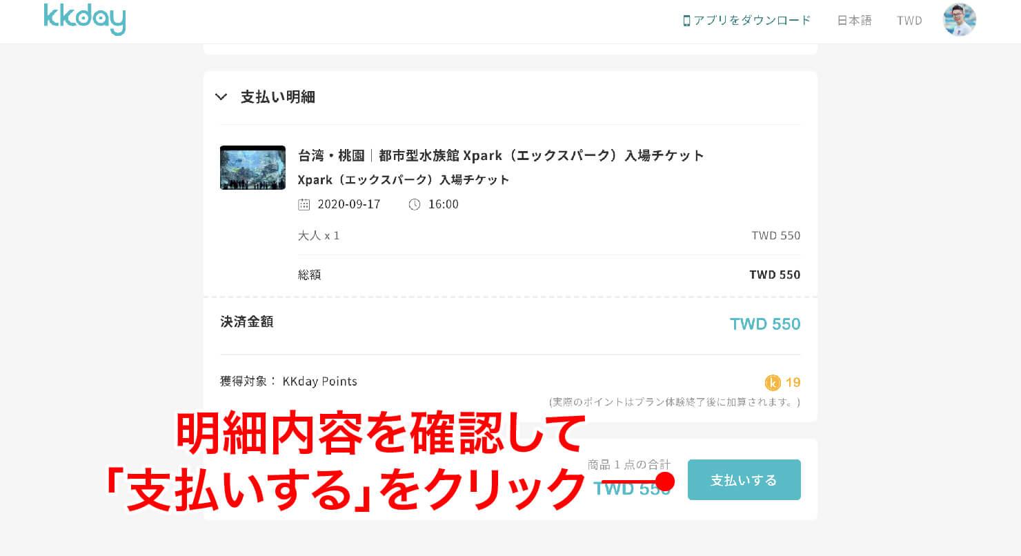 台北に誕生した都市型水族館「Xpark」チケットのKKdayからの予約方法 _9