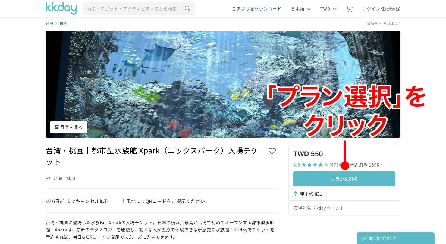 台北に誕生した都市型水族館「Xpark」チケットのKKdayからの予約方法 _2