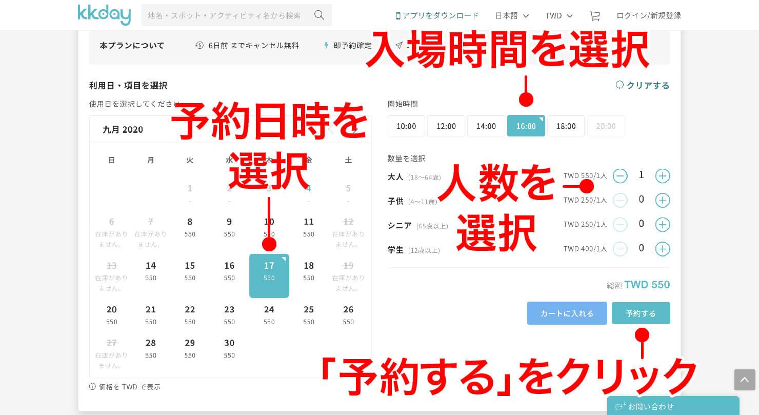 台北に誕生した都市型水族館「Xpark」チケットのKKdayからの予約方法 _3