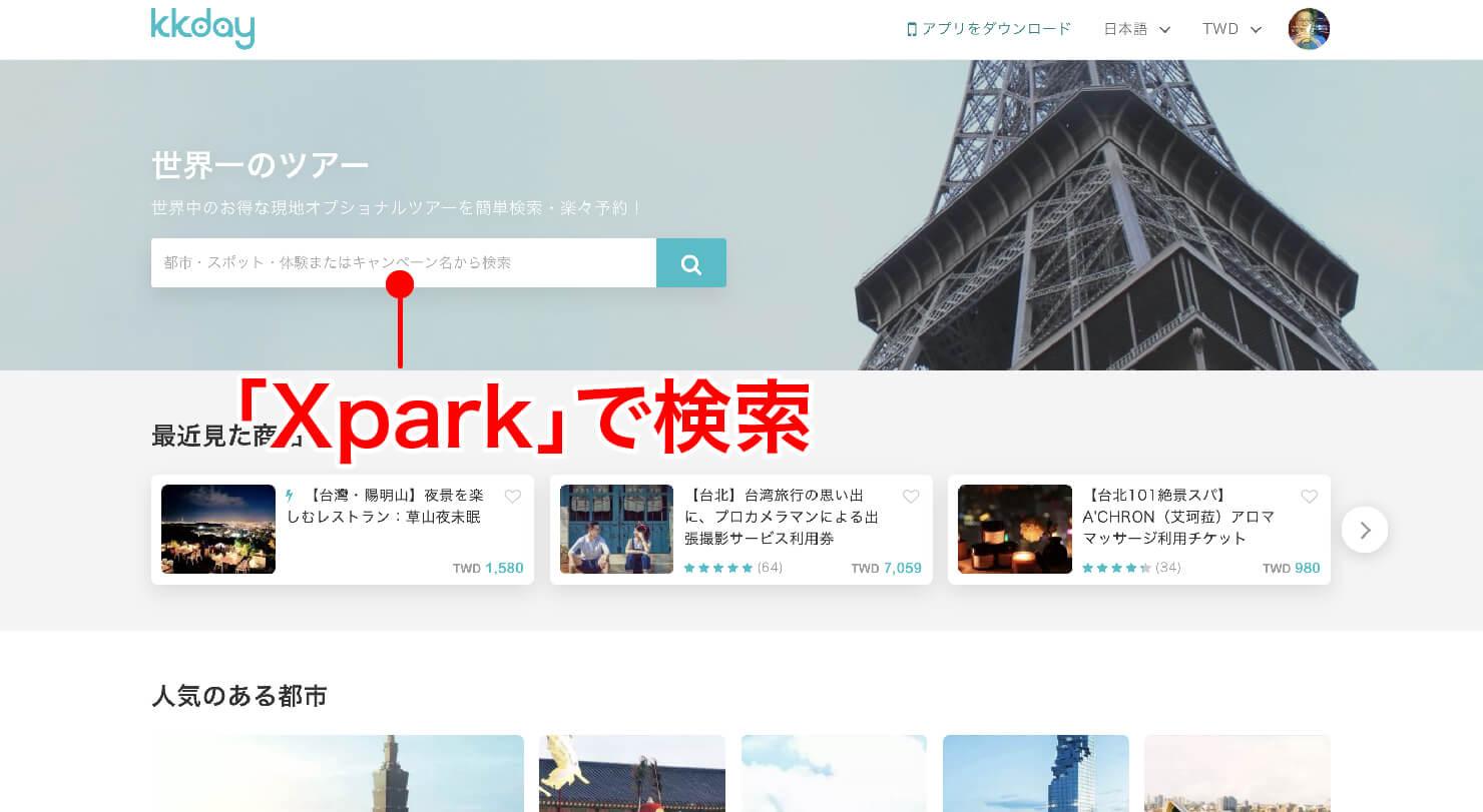 台北に誕生した都市型水族館「Xpark」チケットのKKdayからの予約方法 _10