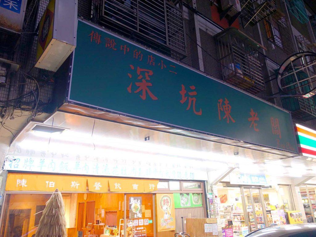 台北101/世貿駅(吳興商圈)のおすすめグルメ店「深坑陳老闆」の外観
