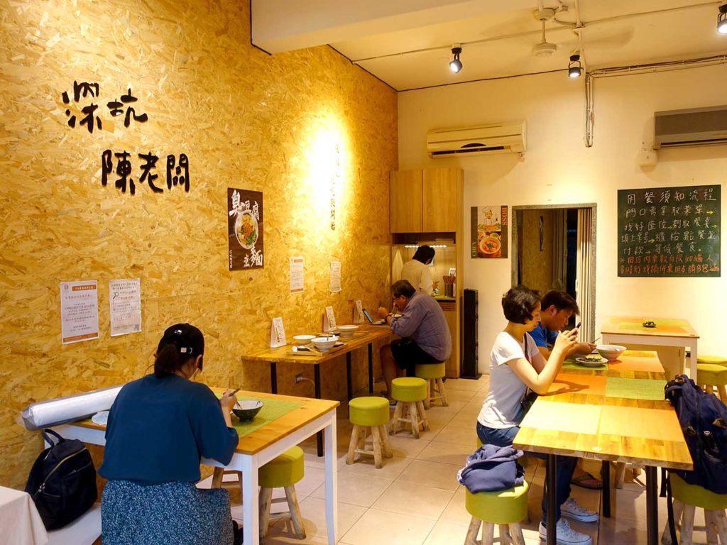 台北101/世貿駅(吳興商圈)のおすすめグルメ店「深坑陳老闆」の店内テーブル席