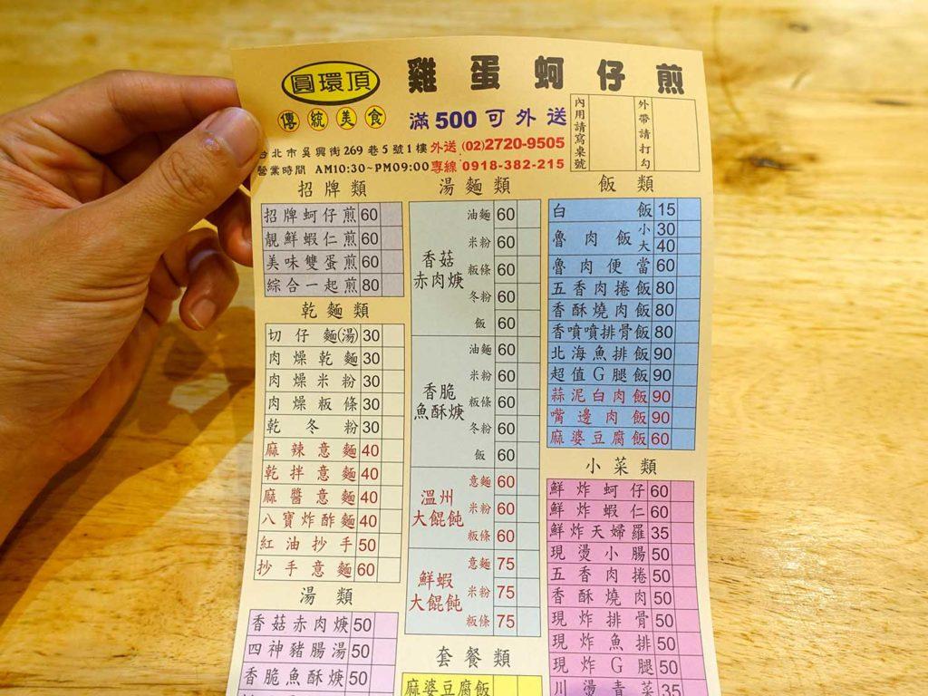 台北101/世貿駅(吳興商圈)のおすすめグルメ店「圓環頂蚵仔煎」のメニュー