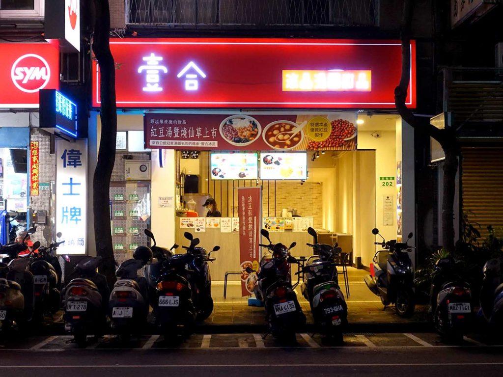 台北101/世貿駅(吳興商圈)のおすすめグルメ店「壹合冰品湯圓甜品」の外観
