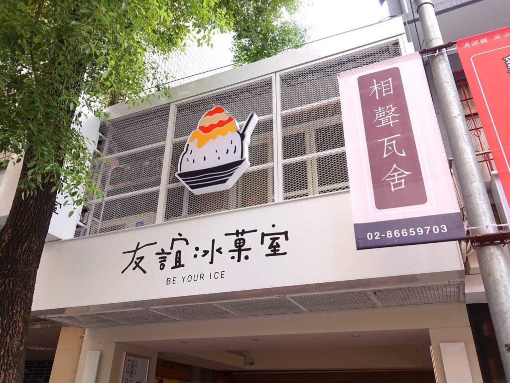 台北101/世貿駅(吳興商圈)のおすすめグルメ店「友誼冰菓室」の外観