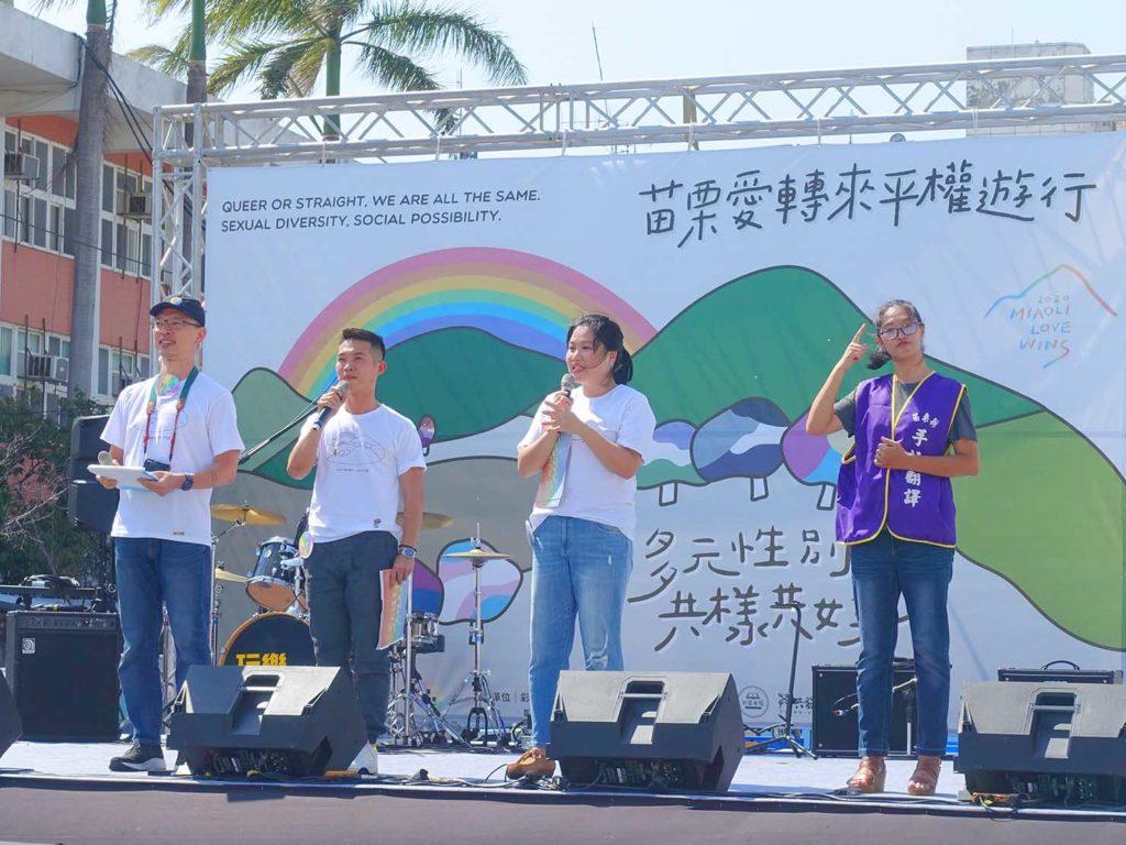 「苗栗愛轉來平權遊行」2020の会場ステージに立つ司会者たち