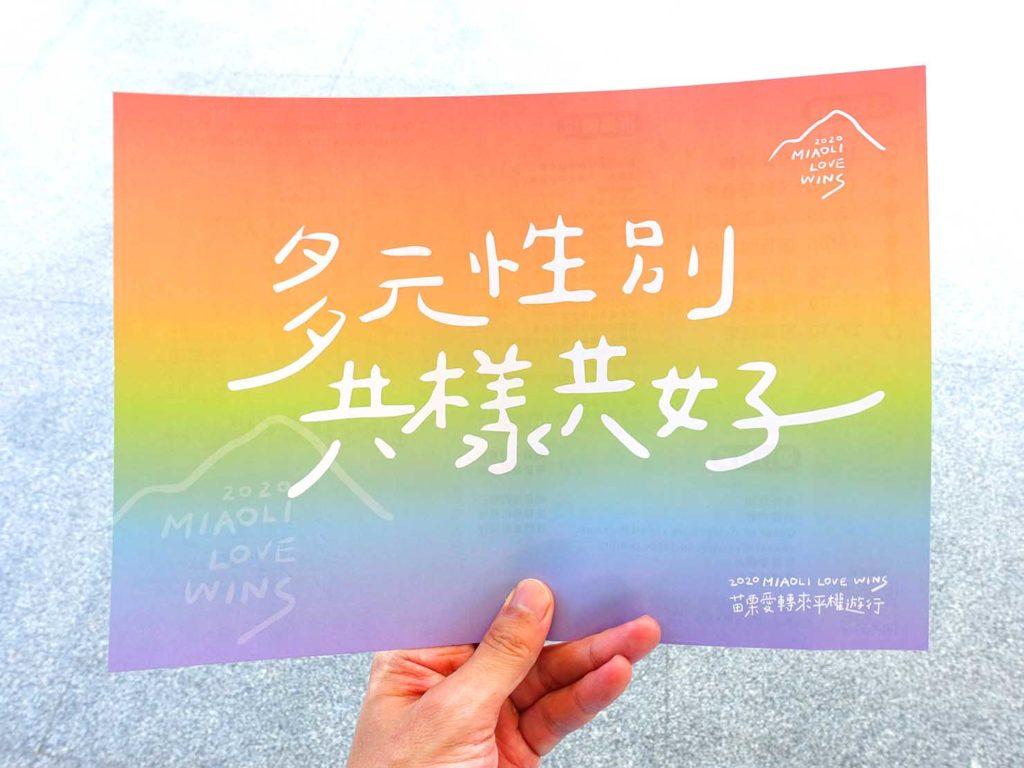 「苗栗愛轉來平權遊行」2020の会場で配られたスローガンが書かれたフライヤー