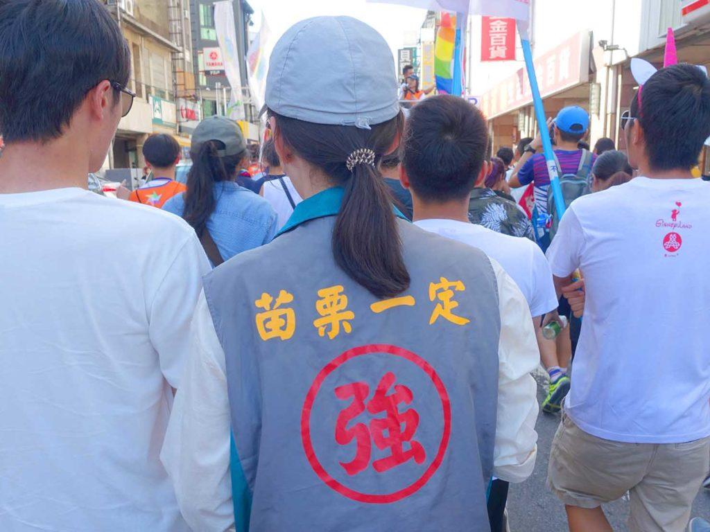 「苗栗愛轉來平權遊行」2020のパレードで苗栗一定強のユニフォームを着た参加者