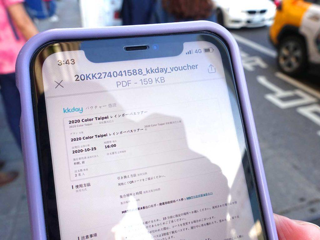 台北のLGBTスポットを巡る観光バス「Color Taipei 彩虹觀光巴士」のバウチャー