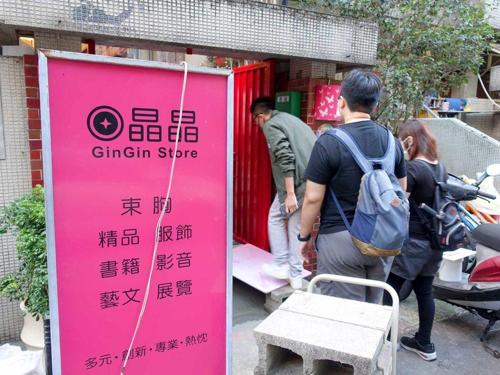 台北のLGBTスポットを巡る観光バス「Color Taipei 彩虹觀光巴士」の第2スポット・晶晶書庫の看板