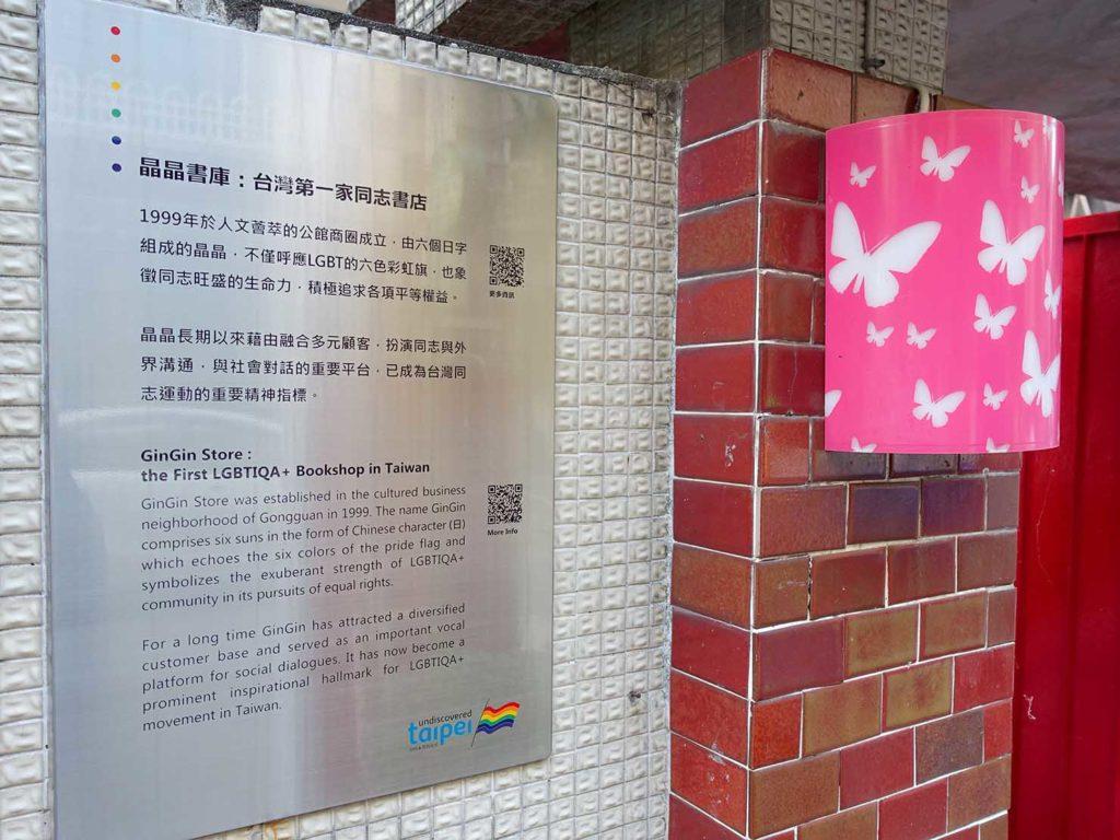 台北のLGBTスポットを巡る観光バス「Color Taipei 彩虹觀光巴士」の第2スポット・晶晶書庫エントランスの解説ボード