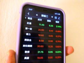 台湾の株式取引アプリ画面