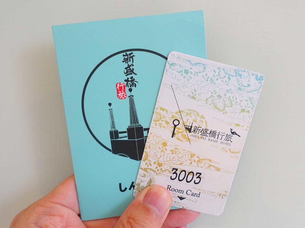 台中駅徒歩5分のおすすめホテル「新盛橋行旅」シティービュー・ダブルルームのルームキー