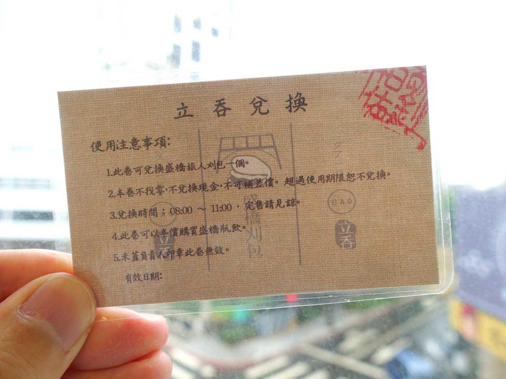 台中駅徒歩5分のおすすめホテル「新盛橋行旅」シティービュー・ダブルルームの朝食チケット