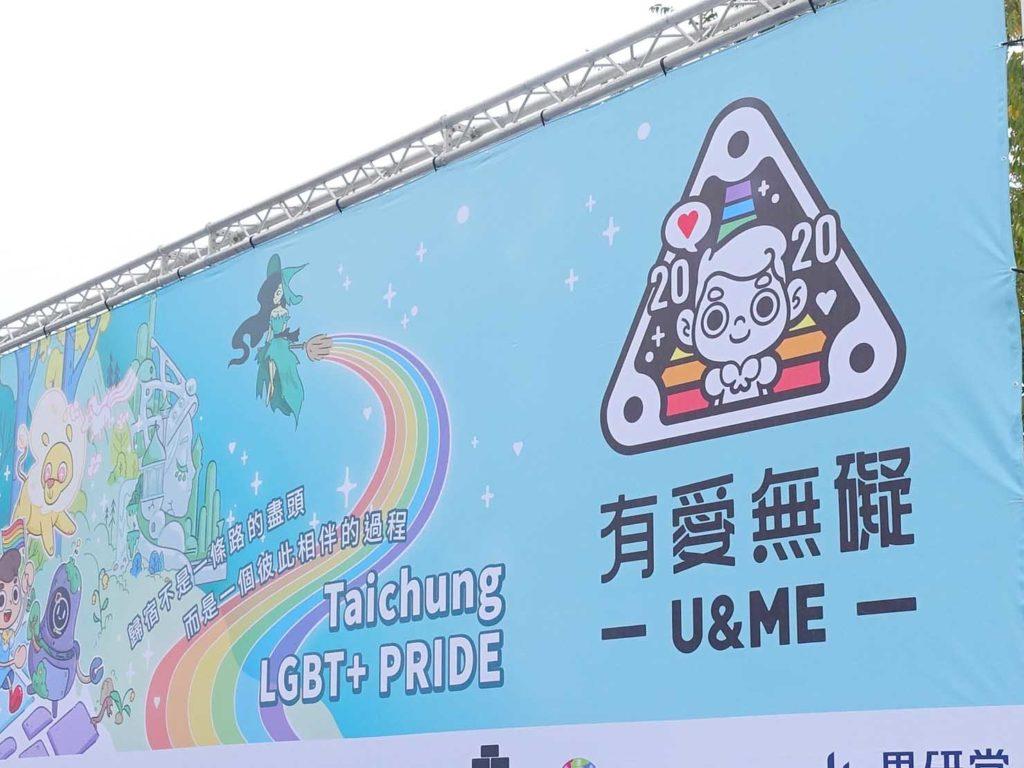 台中同志遊行(台中LGBTプライド)2020のテーマ