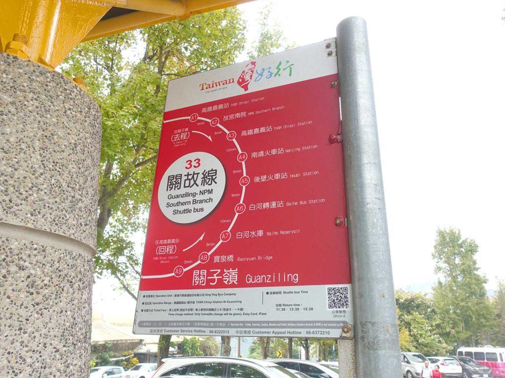 台南・關子嶺のバス停にある台灣好行路線図