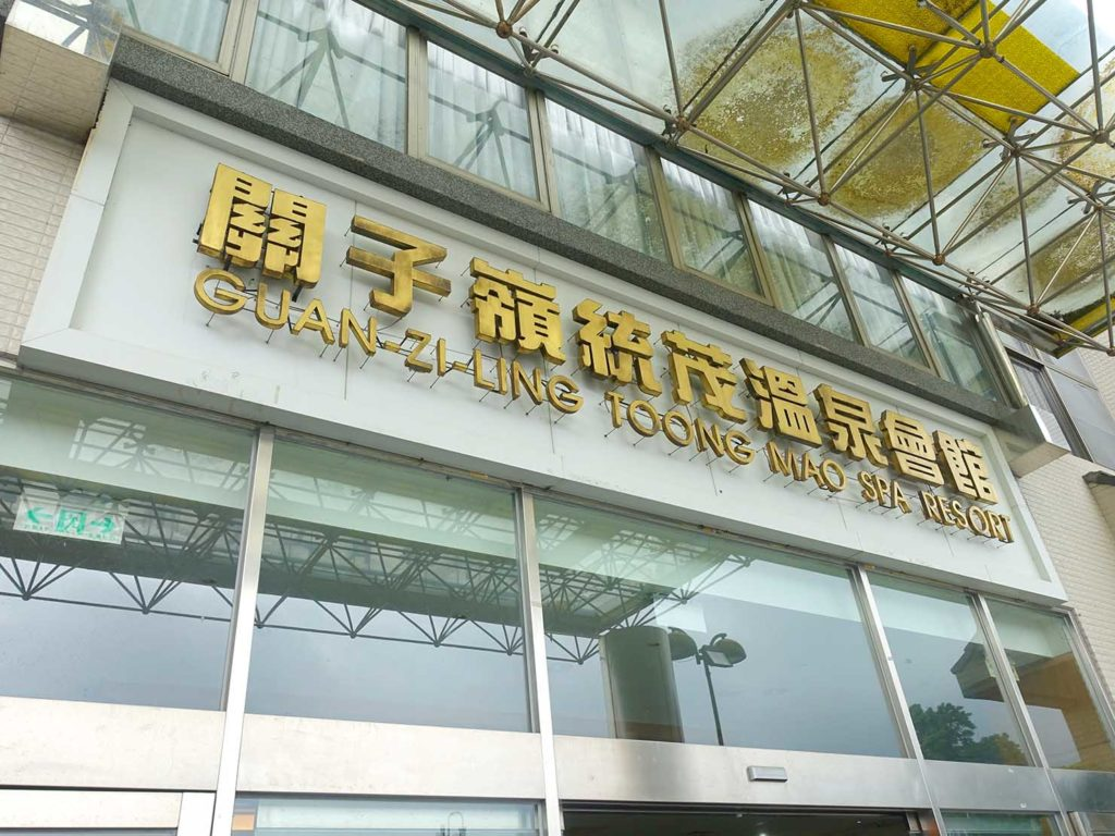台南・關子嶺温泉のホテル「關子嶺統茂溫泉會館」のエントランス
