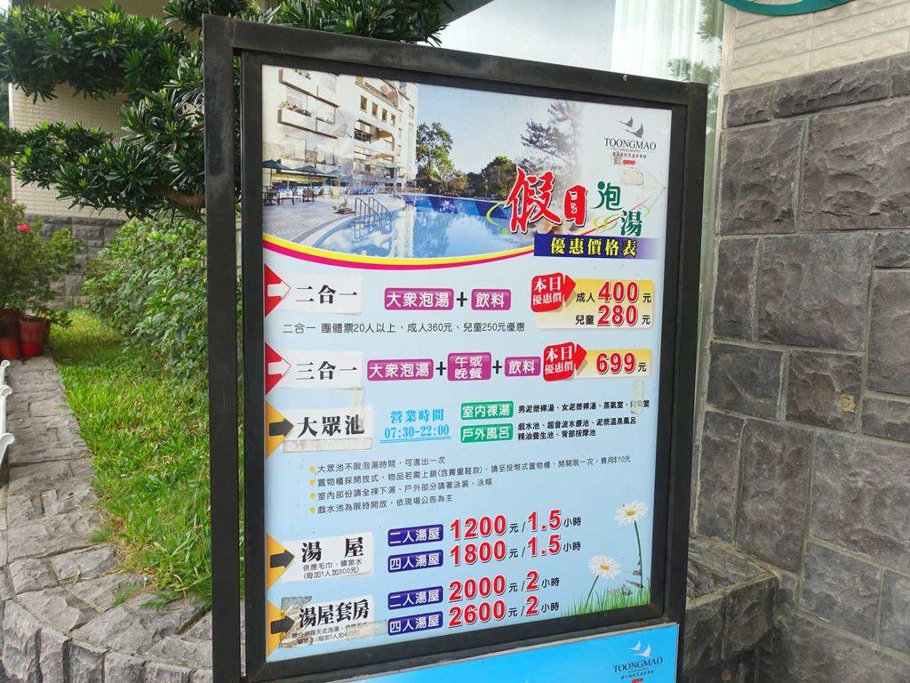 台南・關子嶺温泉のホテル「關子嶺統茂溫泉會館」の日帰り入浴プラン