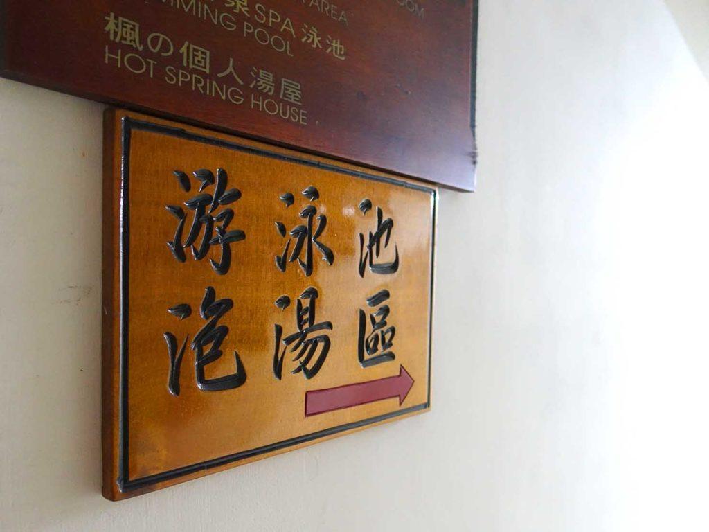 台南・關子嶺温泉のホテル「關子嶺統茂溫泉會館」館内の温泉への案内板