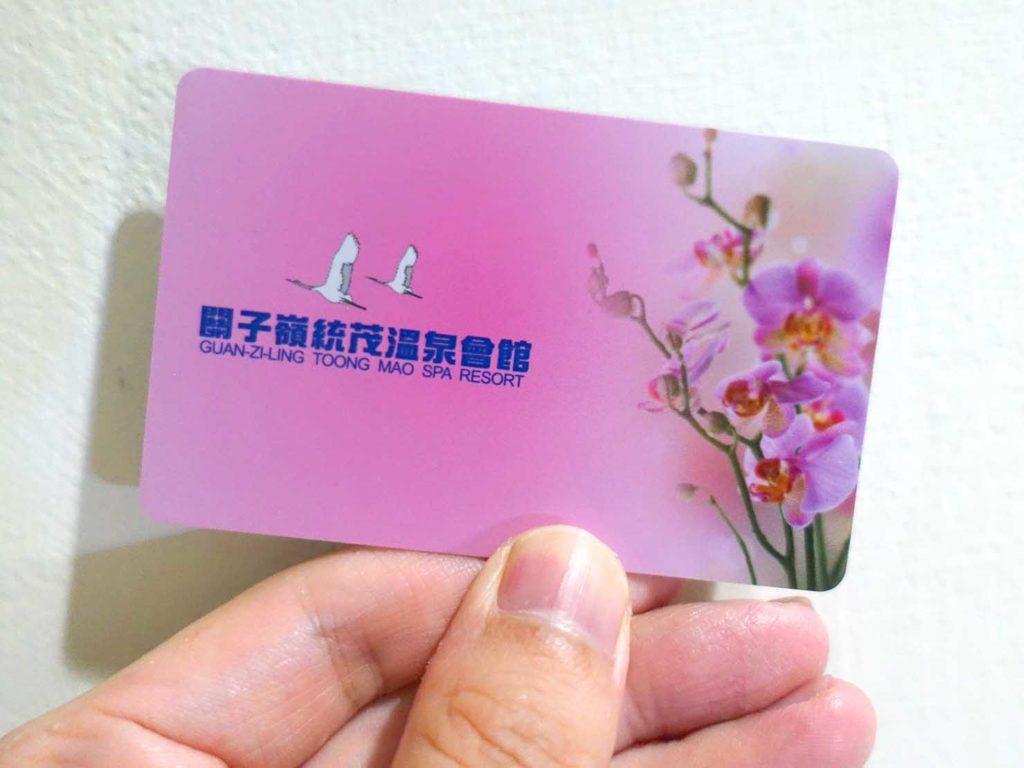台南・關子嶺温泉のホテル「關子嶺統茂溫泉會館」ダブルルームのルームキー