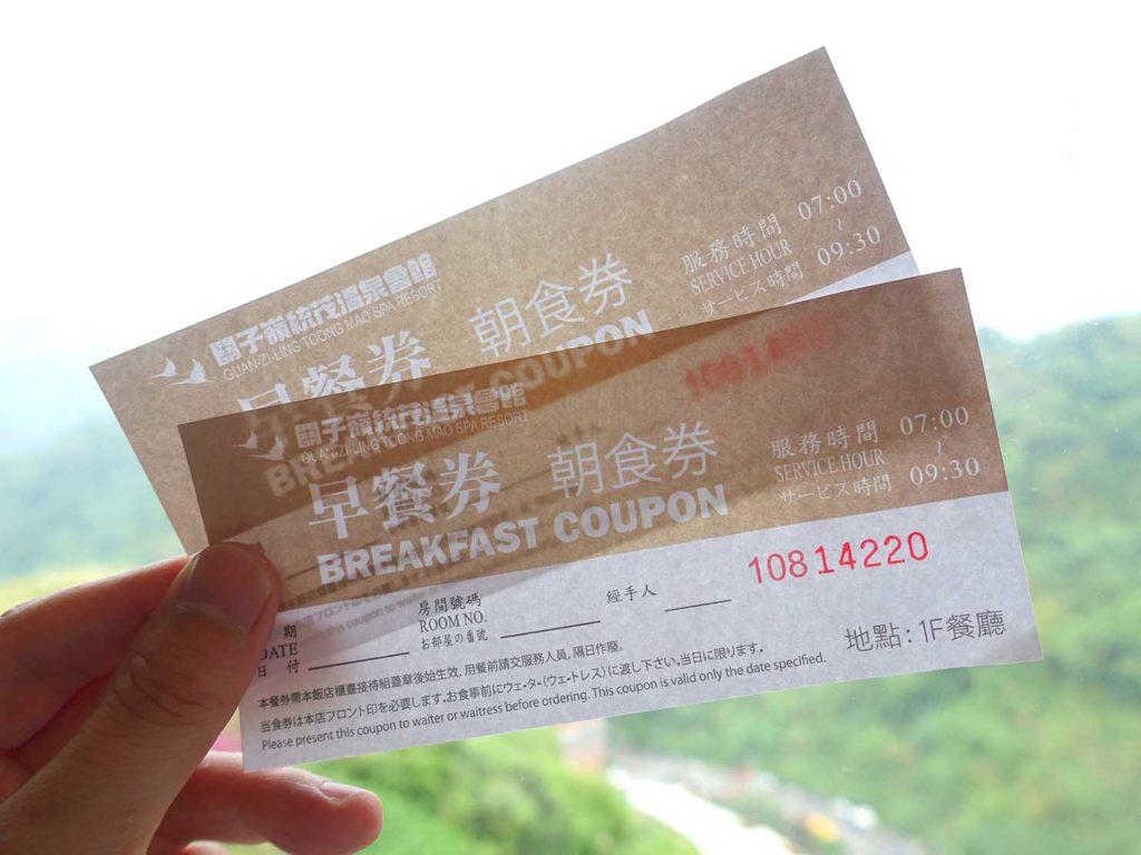 台南・關子嶺温泉のホテル「關子嶺統茂溫泉會館」ダブルルームの朝食券