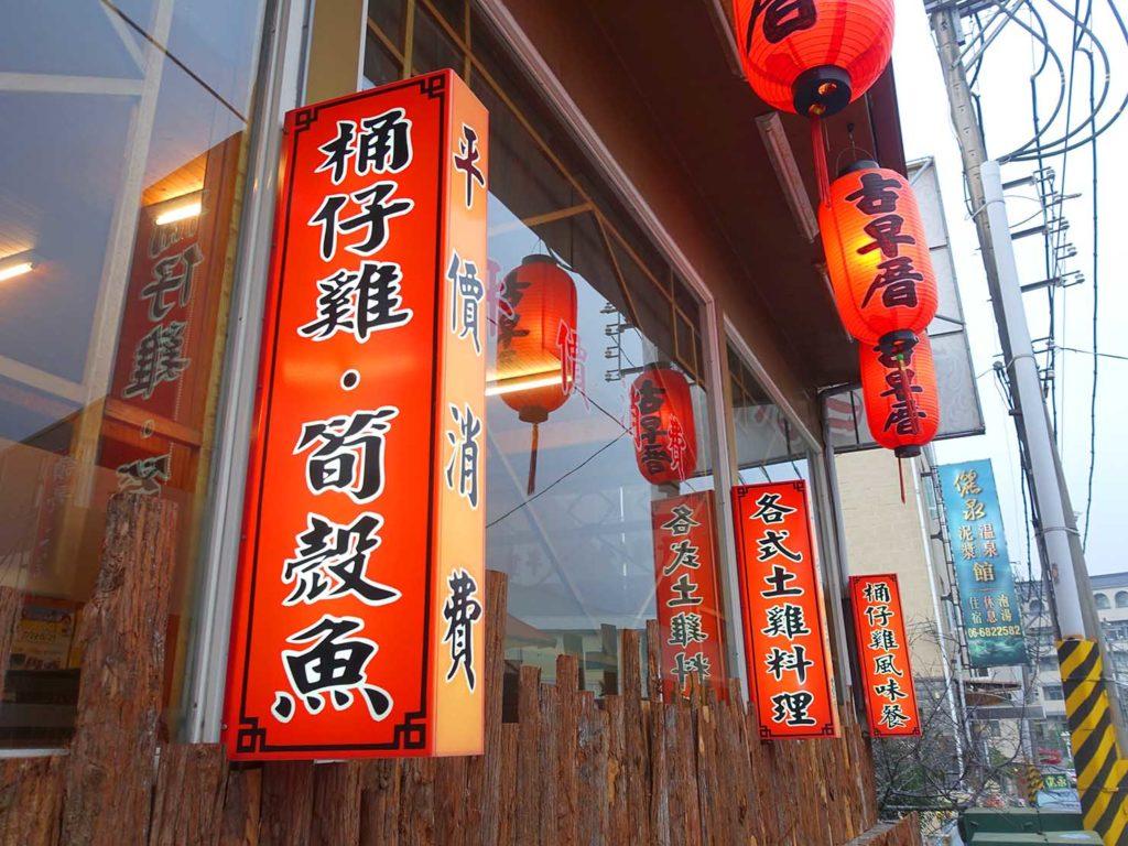 台南・關子嶺温泉の甕仔雞店