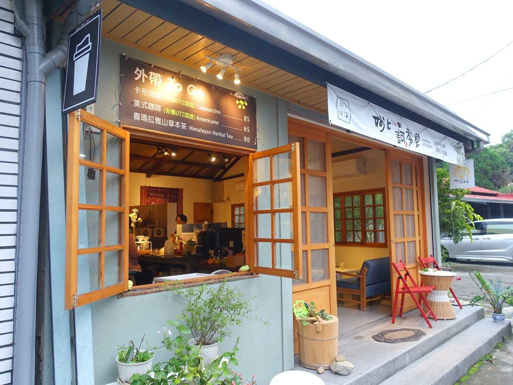 台南・關子嶺温泉のカフェ