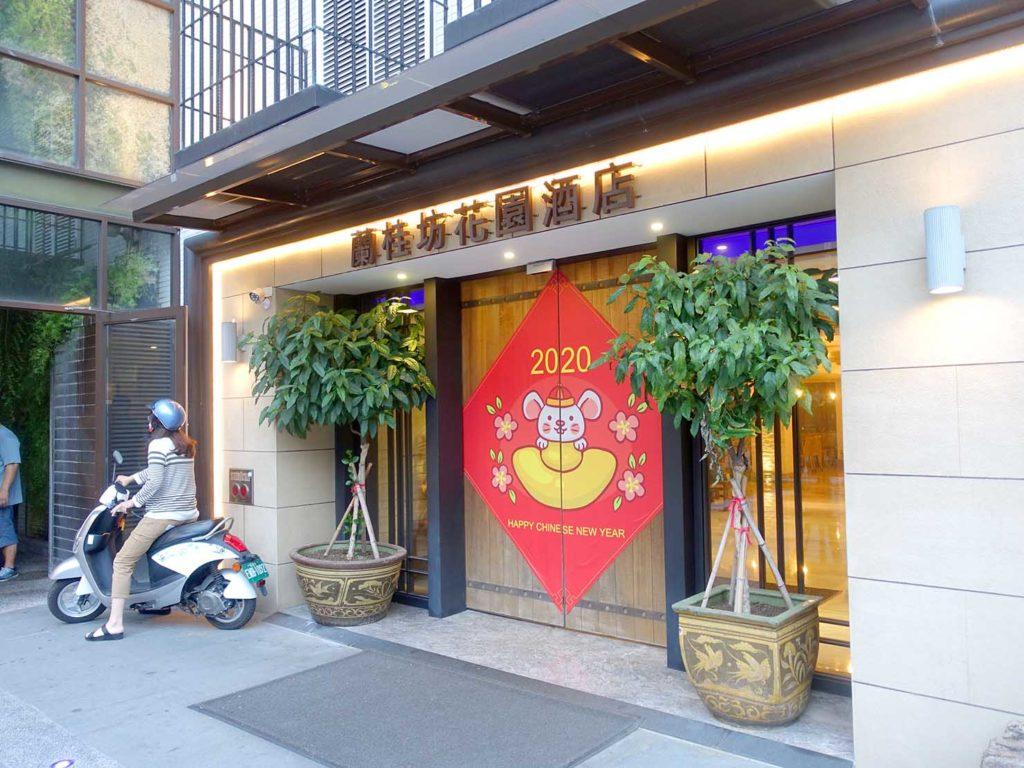嘉義・文化路夜市すぐのおすすめホテル「蘭桂坊花園酒店」のエントランス