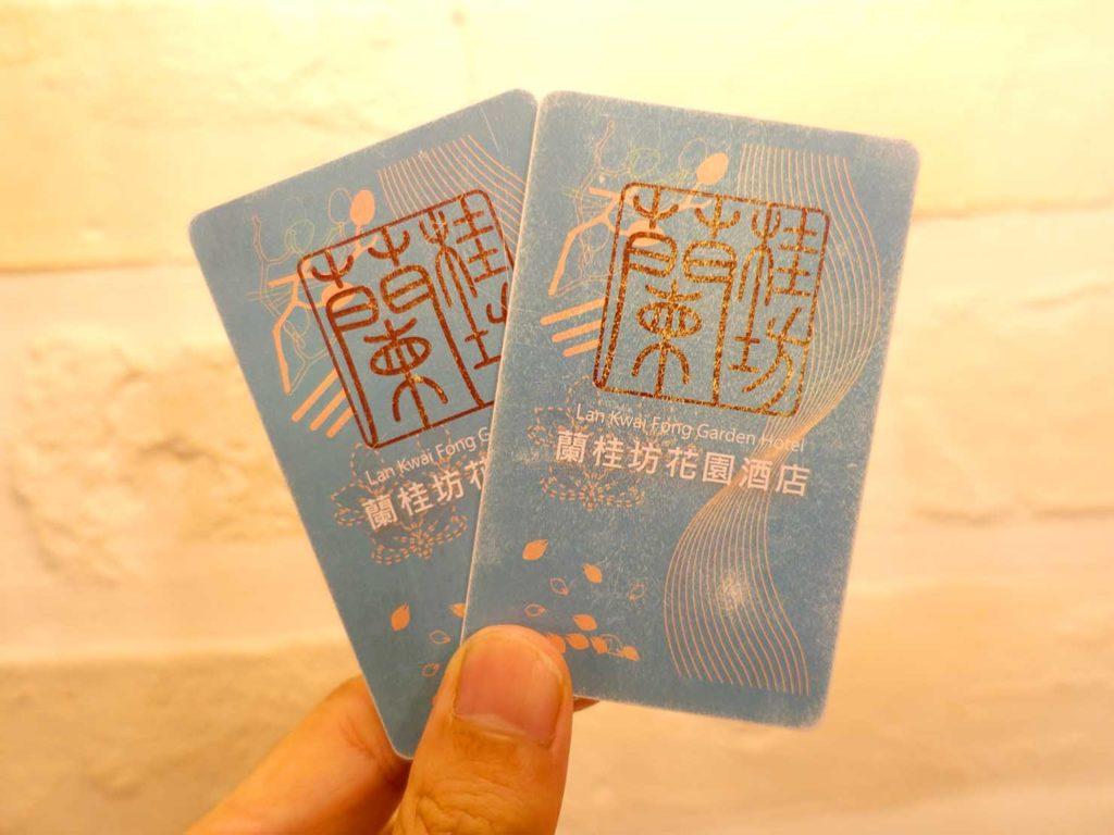 嘉義・文化路夜市すぐのおすすめホテル「蘭桂坊花園酒店」のカードキー