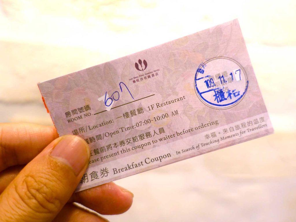 嘉義・文化路夜市すぐのおすすめホテル「蘭桂坊花園酒店」の朝食チケット