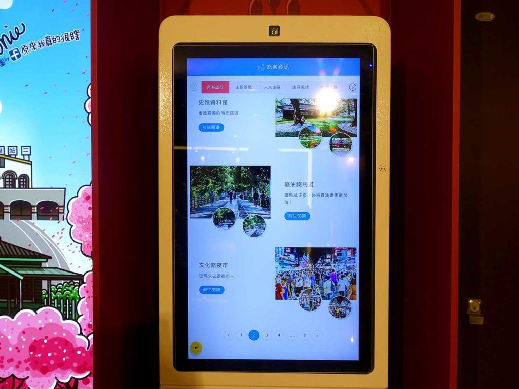 嘉義・文化路夜市すぐのおすすめホテル「蘭桂坊花園酒店」の観光案内モニター