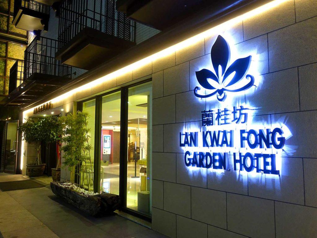 嘉義・文化路夜市すぐのおすすめホテル「蘭桂坊花園酒店」夜のエントランス