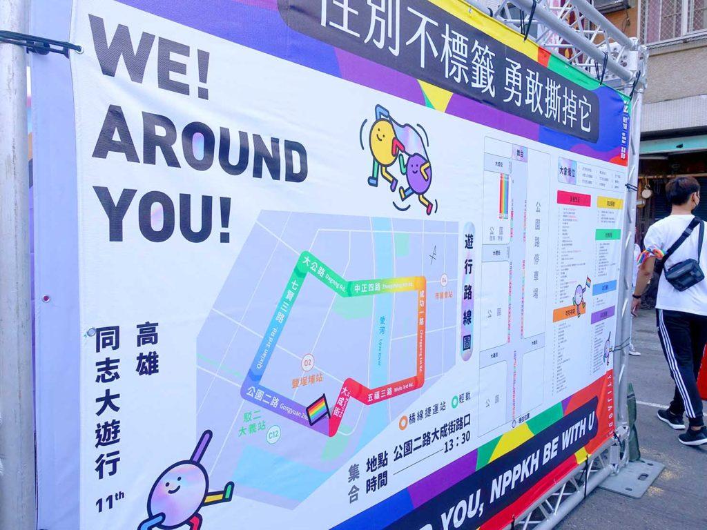 高雄同志遊行(高雄プライド)2020会場に掲示されたパレードルート