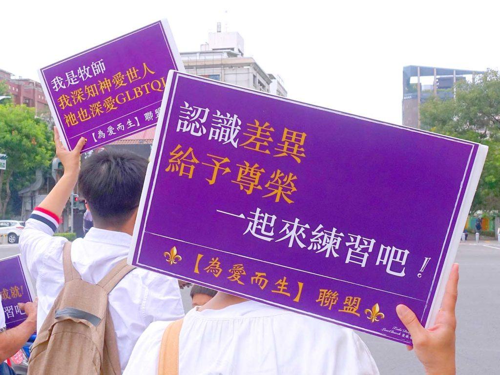 高雄同志遊行(高雄プライド)2020でキリスト教グループが掲げるプラカード
