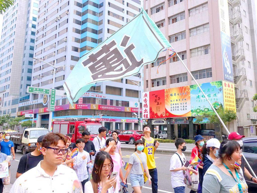 高雄同志遊行(高雄プライド)2020のパレードに掲げられた「邁」のフラッグ