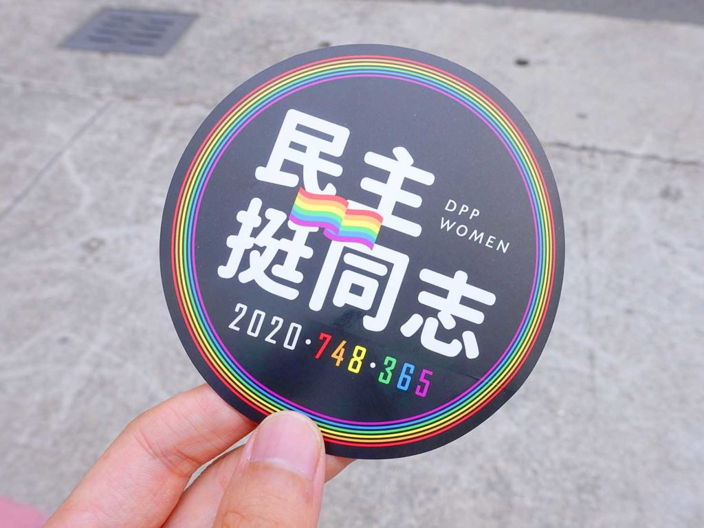 高雄同志遊行(高雄プライド)2020のパレードで配布されたステッカー