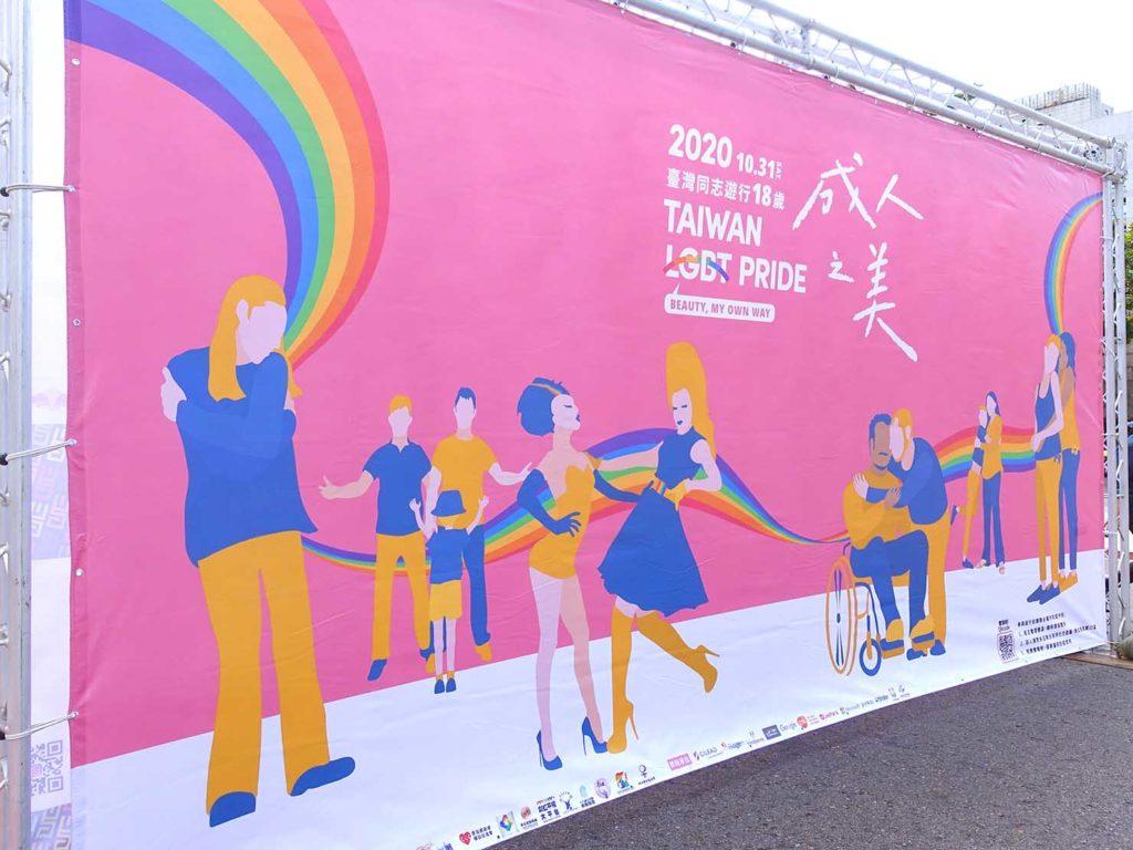 台灣同志遊行(台湾LGBTプライド)2020の会場に設置されたイベントポスター