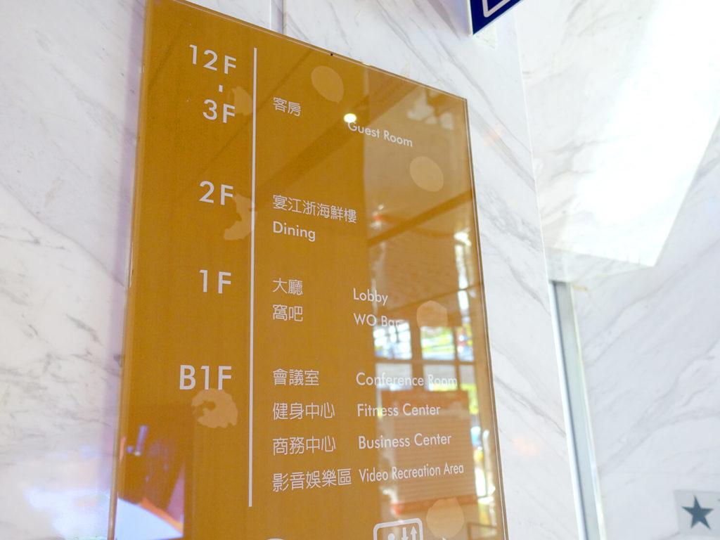 高雄・市議會駅エリアのおすすめホテル「WO Hotel」のフロア案内