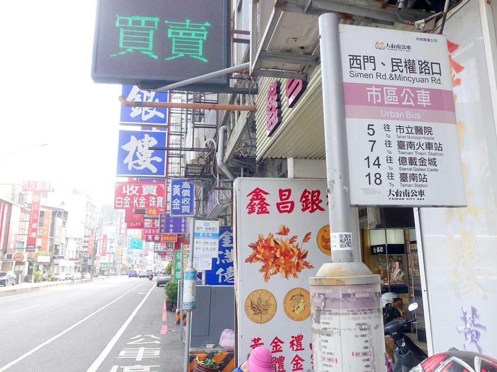 台南・西門民權路口バス停