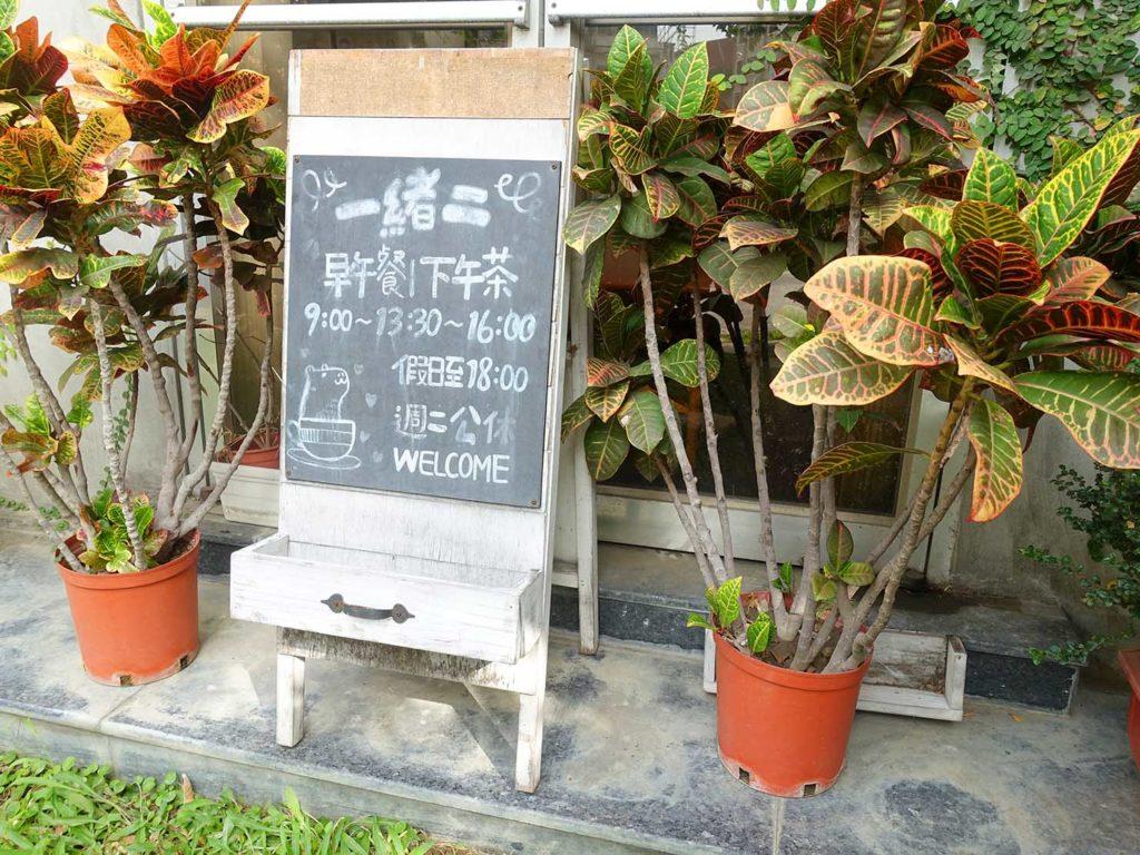 台南のおすすめ古民家ゲストハウス「一緒二咖啡民居」のエントランスに置かれた黒板