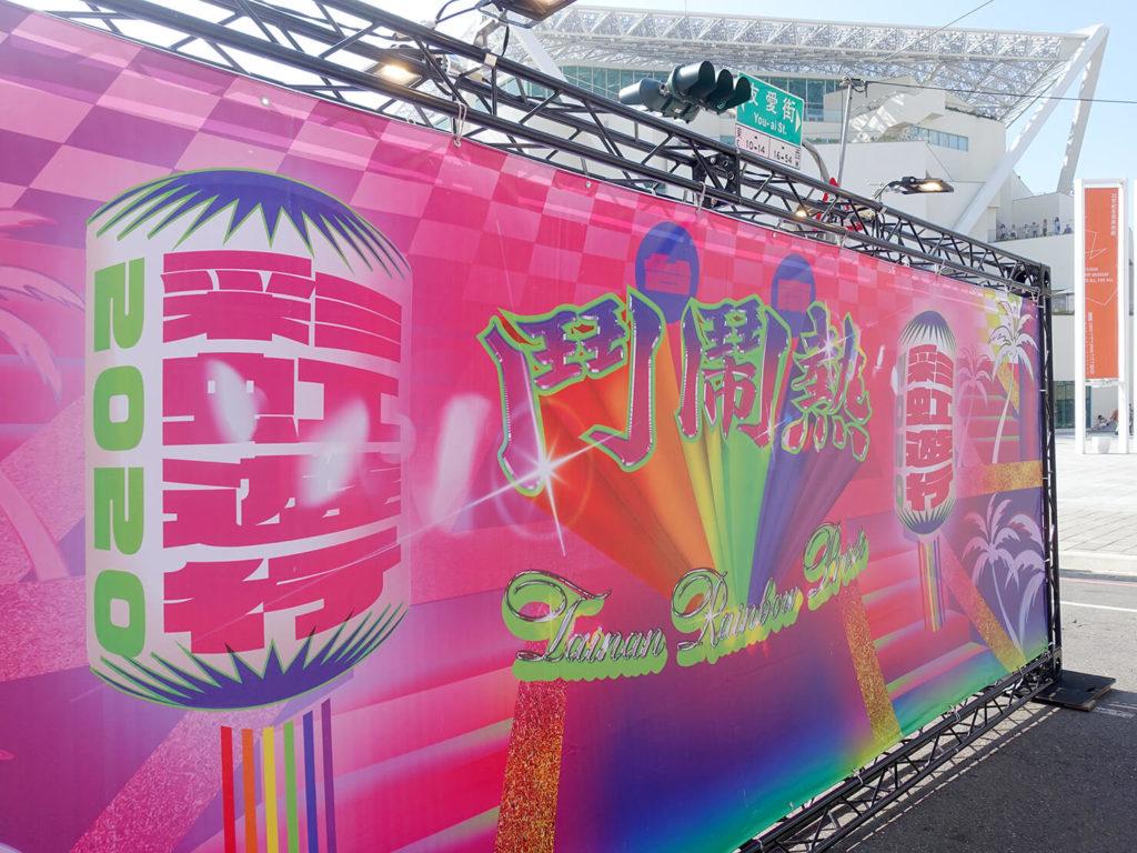 台南彩虹遊行(台南レインボープライド)2020のテーマ