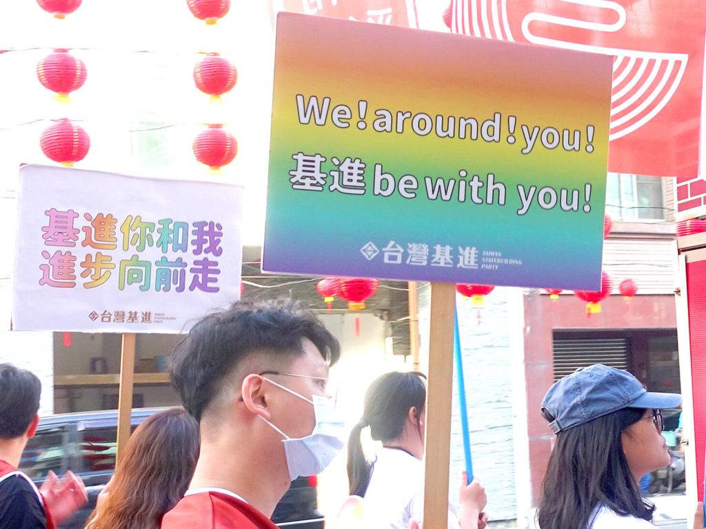 台南彩虹遊行(台南レインボープライド)2020のパレードでプラカードを掲げる政治団体のグループ