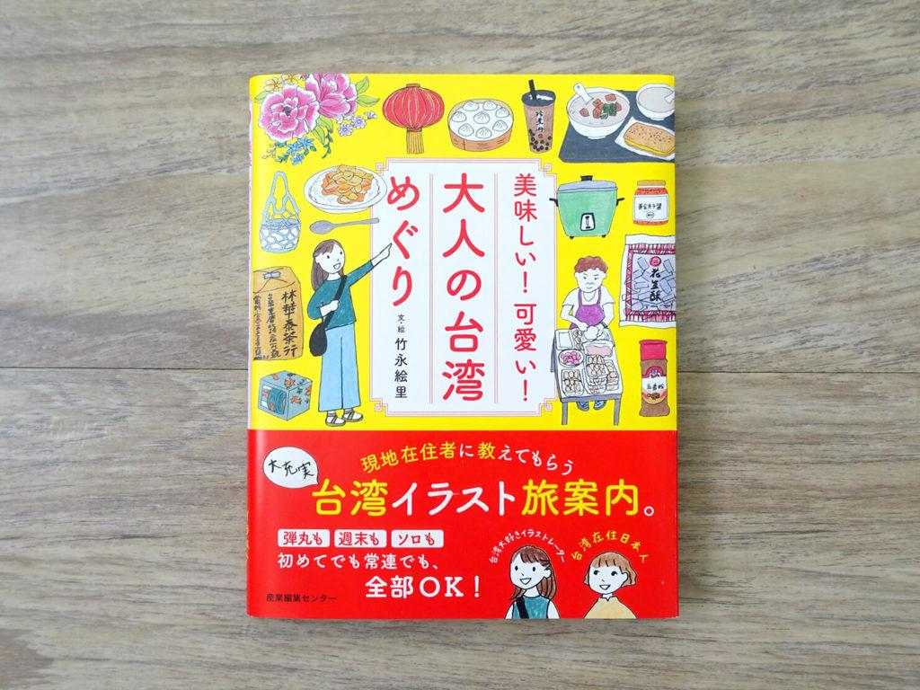 台湾旅行イラスト&コミックエッセイのおすすめ作品『美味しい!可愛い!大人の台湾めぐり』