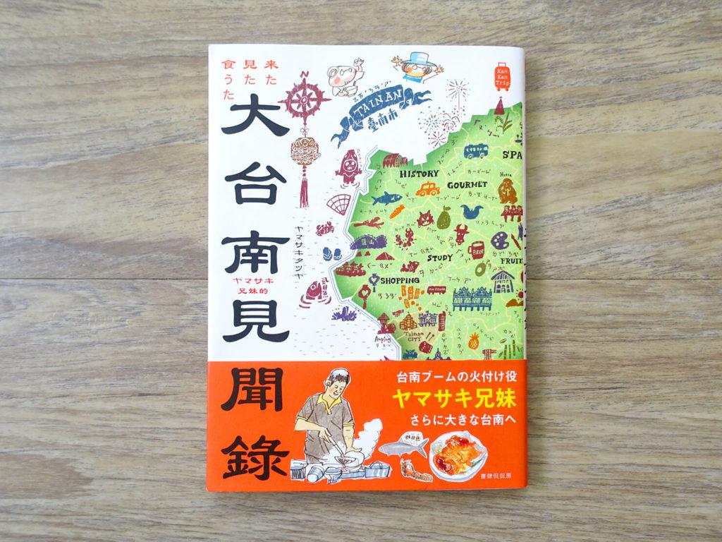 台湾旅行イラスト&コミックエッセイのおすすめ作品『来た見た食うた 大台南見聞録』