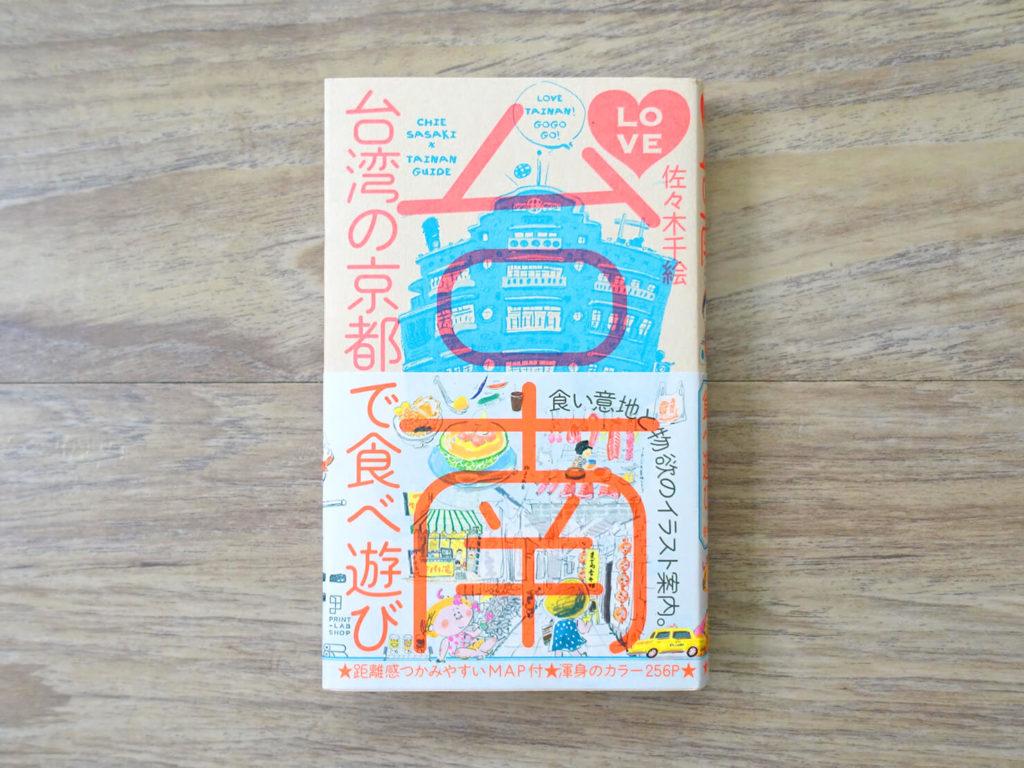 台湾旅行イラスト&コミックエッセイのおすすめ作品『台南 台湾の京都で食べ遊び』