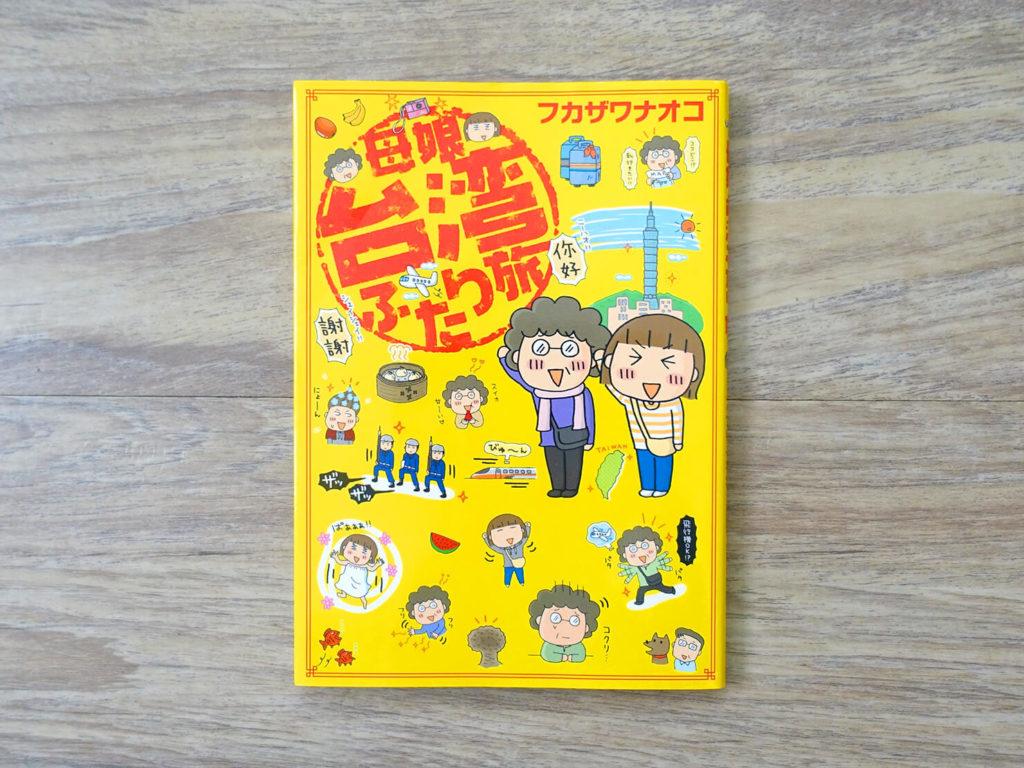 台湾旅行イラスト&コミックエッセイのおすすめ作品『母娘台湾ふたり旅』